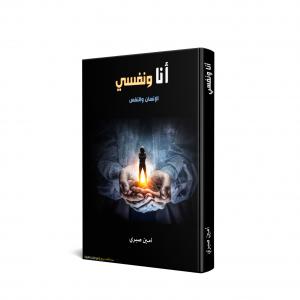كتاب أنا ونفسي أمين صبري pdf
